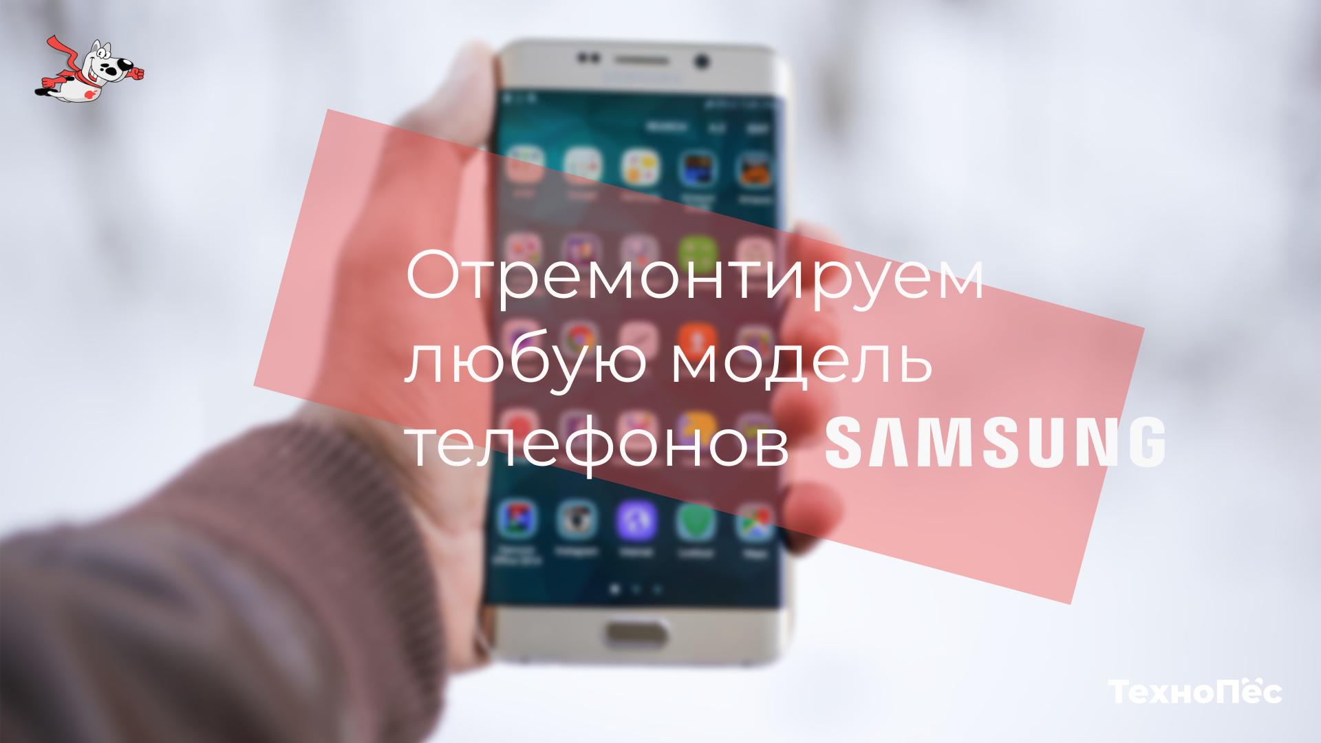 Ремонт телефонов Samsung в Москве